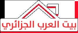 بيت العرب الجزائري
